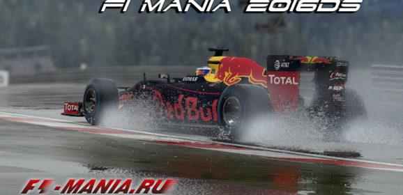 F1C F1 Mania 2016 DS